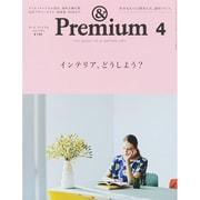 &Premium(アンドプレミアム) 2015年 04月号 [雑誌]