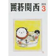 囲碁関西 2015年 03月号 [雑誌]