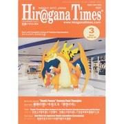 Hir@gana Times (ヒラガナ タイムズ) 2015年 03月号 [雑誌]
