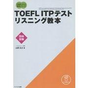 TOEFL ITPテストリスニング教本(TOEFLテスト教本シリーズ) [単行本]