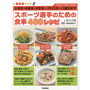 最新版 スポーツ選手のための食事400レシピ(GAKKEN SPORTS BOOKS) [単行本]