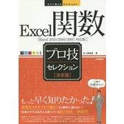 Excel関数「決定版」プロ技セレクション―Excel 2013/2010/2007対応版(今すぐ使えるかんたんEx) [単行本]