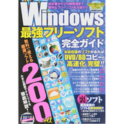 Windows最強フリ-ソフト完全ガイド [ムックその他]