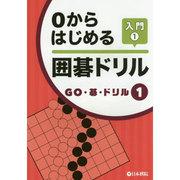 0からはじめる囲碁ドリル入門〈1〉(GO・碁・ドリル〈1〉) [全集叢書]