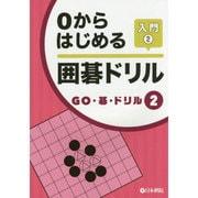 0からはじめる囲碁ドリル入門〈2〉(GO・碁・ドリル〈2〉) [全集叢書]