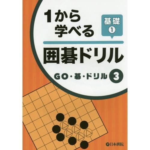 1から学べる囲碁ドリル基礎〈1〉(GO・碁・ドリル〈3〉) [全集叢書]
