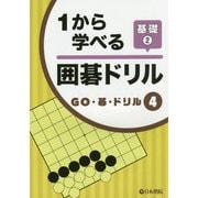 1から学べる囲碁ドリル基礎〈2〉(GO・碁・ドリル〈4〉) [全集叢書]