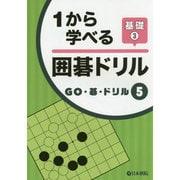 1から学べる囲碁ドリル基礎〈3〉(GO・碁・ドリル〈5〉) [全集叢書]