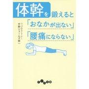 体幹を鍛えると「おなかが出ない」「腰痛にならない」(だいわ文庫) [文庫]