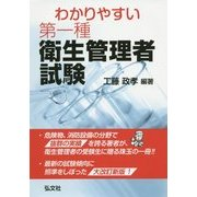 わかりやすい第一種衛生管理者試験 改訂第1版 [単行本]