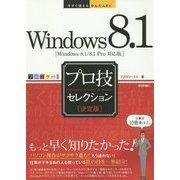 Windows8.1「決定版」プロ技セレクション―Windows 8.1/8.1Pro対応版(今すぐ使えるかんたんEx) [単行本]