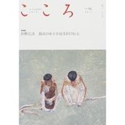 こころ Vol.23 [単行本]