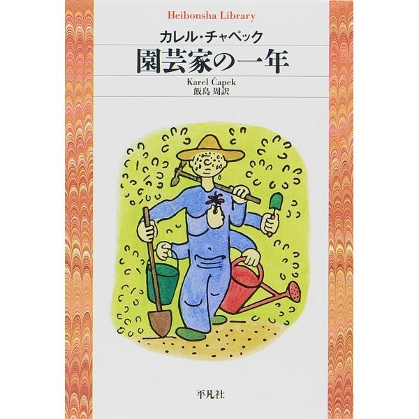 園芸家の一年(平凡社ライブラリー) [全集叢書]