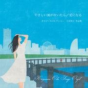 小田和正作品集オルゴール ~やさしい風が吹いたら/愛になる~