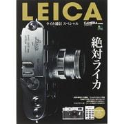LEICA ライカ通信スペシャル [ムック]