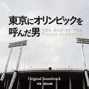 フジテレビ開局55周年スペシャルドラマ 東京にオリンピックを呼んだ男 Original Soundtrack