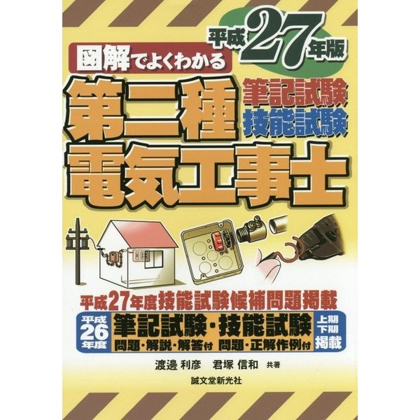 図解でよくわかる第二種電気工事士筆記試験&技能試験〈平成27年版〉 [単行本]