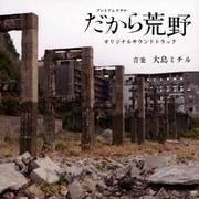 NHKプレミアムドラマ だから荒野 オリジナルサウンドトラック