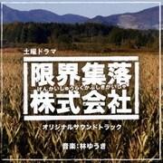 NHK土曜ドラマ 「限界集落株式会社」 オリジナルサウンドトラック