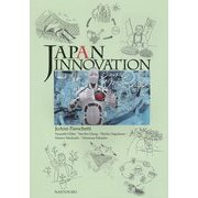JAPAN INNOVATION―ジャパンイノベーション [単行本]