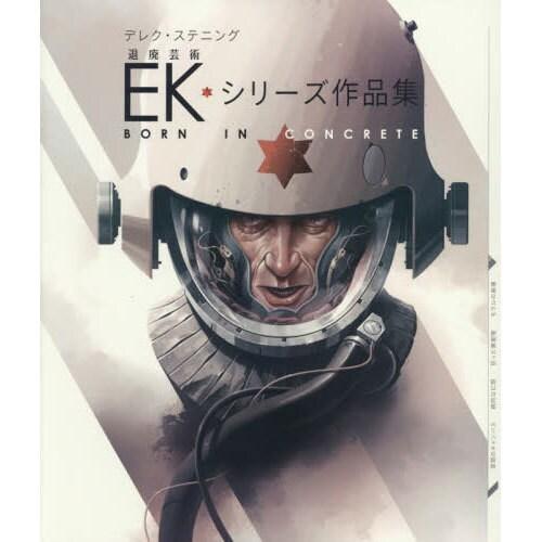 退廃芸術 EKシリーズ作品集―BORN IN CONCRETE [単行本]
