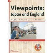 Viewpoints:Japan and England―すっきり日英比較 [単行本]
