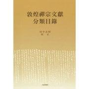 敦煌禪宗文獻分類目録 [単行本]