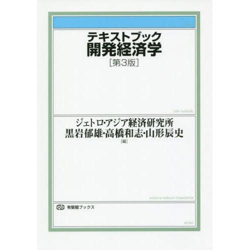 テキストブック開発経済学 第3版 (有斐閣ブックス) [全集叢書]