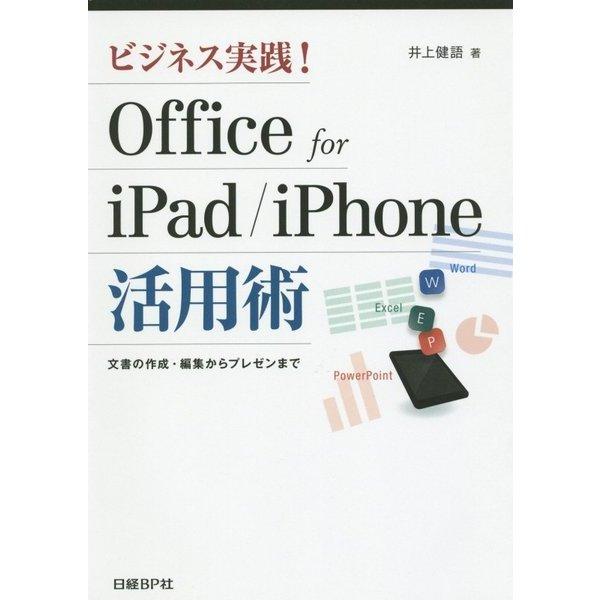 ビジネス実践!Office for iPad/iPhone活用術 [単行本]