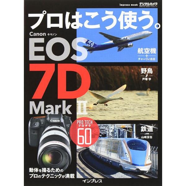 プロはこう使う。 キヤノン EOS 7D Mark II [ムック]