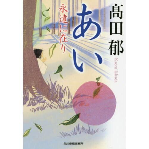 あい―永遠に在り(時代小説文庫) [文庫]