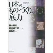 日本のものづくりの底力 [単行本]