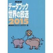 NHKデータブック 世界の放送〈2015〉 [単行本]