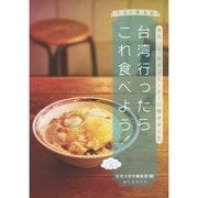 台湾行ったらこれ食べよう!―地元っ子、旅のリピーターに聞きました。 [単行本]
