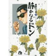 静かなるドン<29>(コミック文庫(青年)) [文庫]