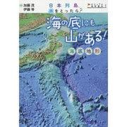海の底にも山がある!―海底地形(日本列島、水をとったら?―ビジュアル地形案内〈1〉) [絵本]