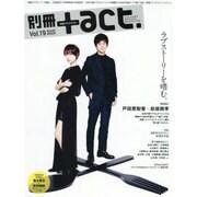 別冊+act. Vol.19 [ムック]