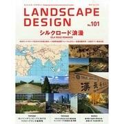 LANDSCAPE DESIGN (ランドスケープ デザイン) 2015年 04月号 [雑誌]