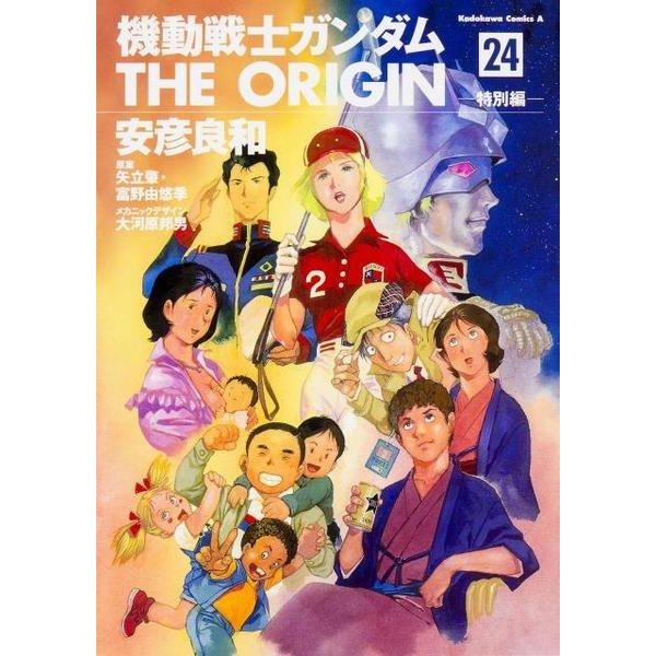 機動戦士ガンダム THE ORIGIN 24 特別編(角川コミックス・エース) [コミック]