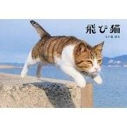 飛び猫 [単行本]