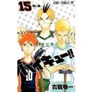 ハイキュー!! 15(ジャンプコミックス) [コミック]