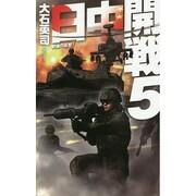 日中開戦5-肥後の反撃 [新書]