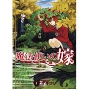 魔法使いの嫁  通常版 3(BLADE COMICS) [コミック]