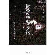 伊勢の歴史と文化(日本地域文化ライブラリー〈4〉) [全集叢書]