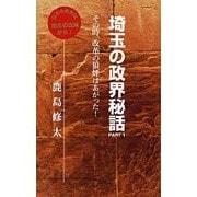 埼玉の政界秘話 PART-1 [単行本]