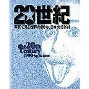 20世紀-写真で見る世界の100年、日本の100年 [単行本]