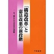 「構造改革」と憲法改悪の新段階-今、問われる日本の進路 [単行本]