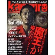 kamipro 122 (2008)-紙のプロレス(エンターブレインムック) [ムックその他]