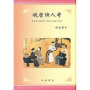 晩唐詩人考―李商隠・温庭[イン]・杜牧の比較と考察 [単行本]