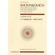 スコア ショスタコービッチ ピアノ協奏曲2番
